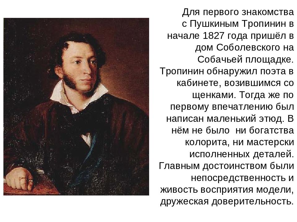 Для первого знакомства с Пушкиным Тропинин в начале 1827 года пришёл в дом С...