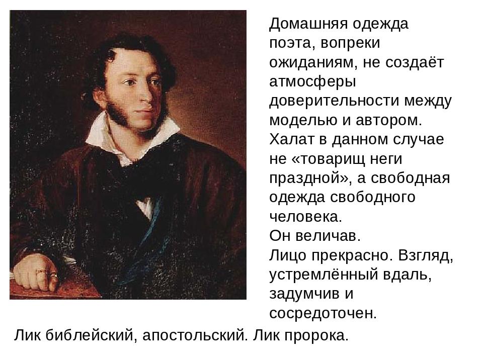 Домашняя одежда поэта, вопреки ожиданиям, не создаёт атмосферы доверительност...