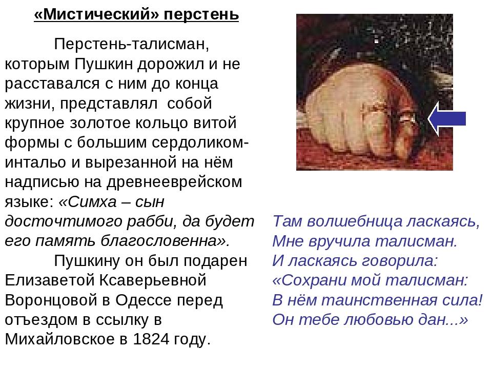 «Мистический» перстень Перстень-талисман, которым Пушкин дорожил и не расста...