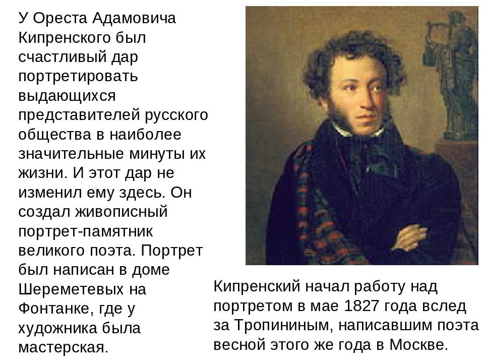 У Ореста Адамовича Кипренского был счастливый дар портретировать выдающихся п...
