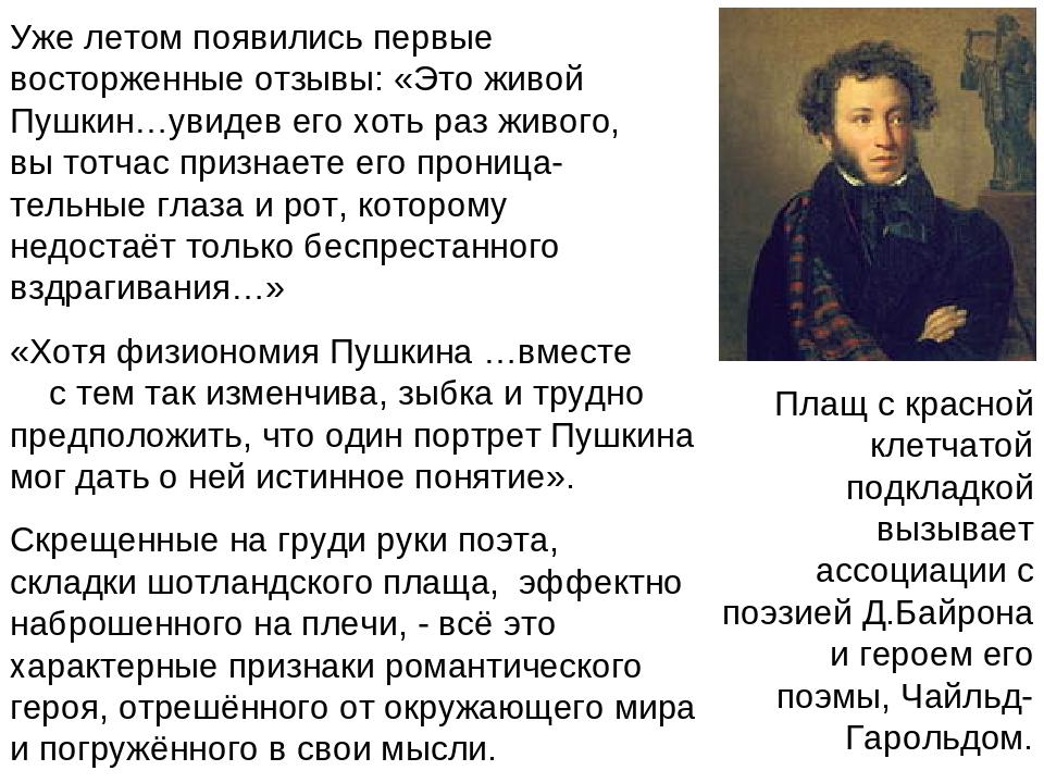 Уже летом появились первые восторженные отзывы: «Это живой Пушкин…увидев его...