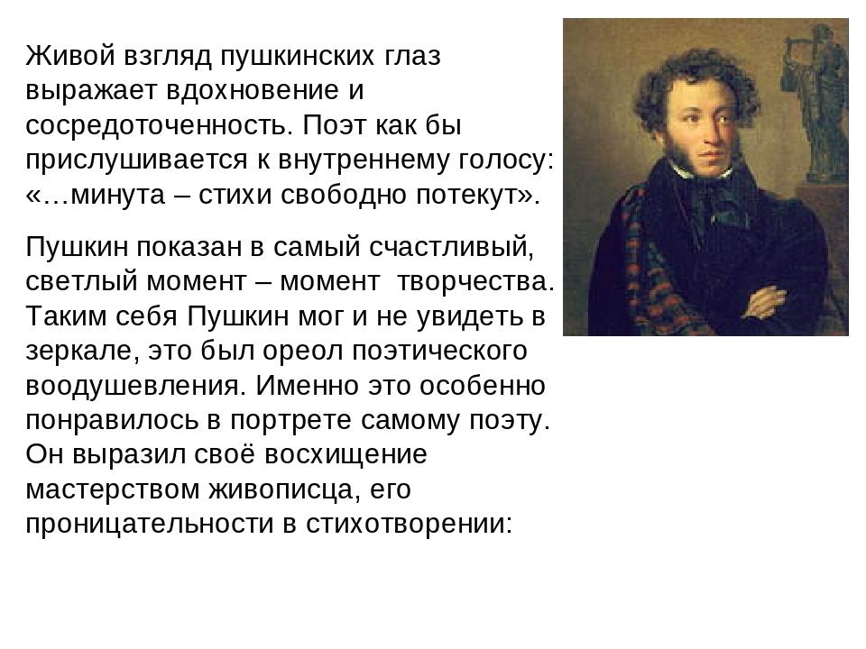 Живой взгляд пушкинских глаз выражает вдохновение и сосредоточенность. Поэт к...