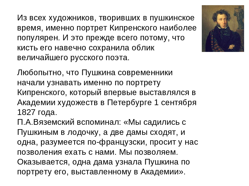 Из всех художников, творивших в пушкинское время, именно портрет Кипренского...