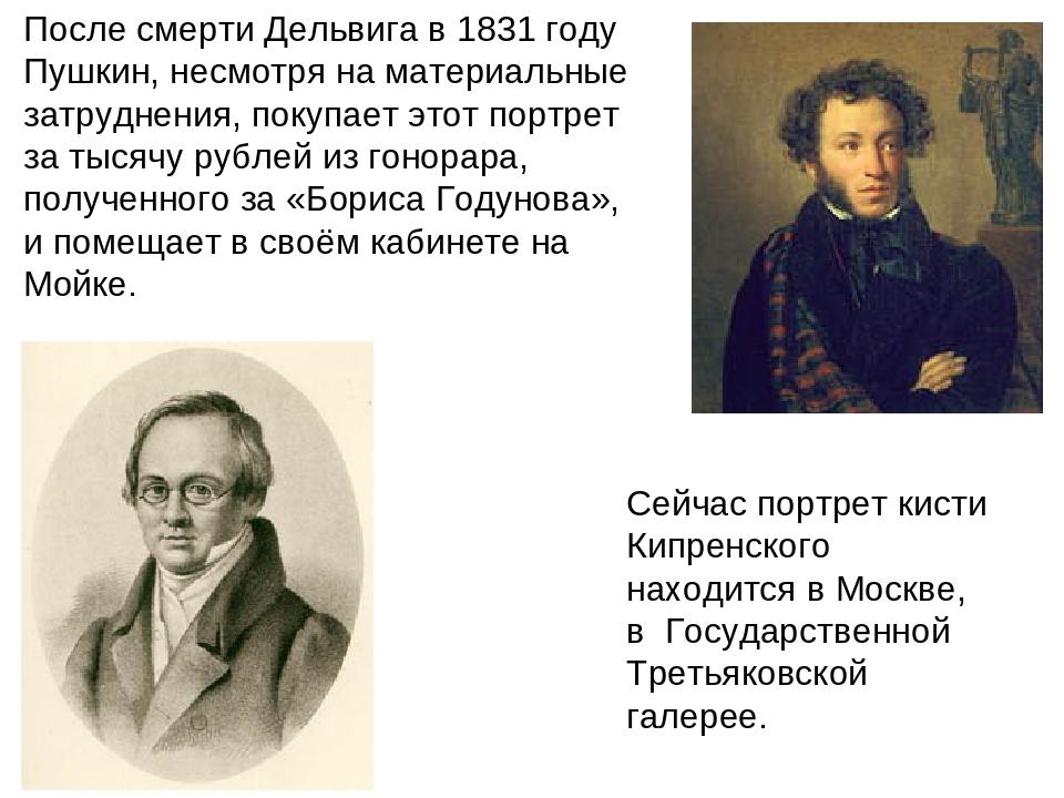 После смерти Дельвига в 1831 году Пушкин, несмотря на материальные затруднени...