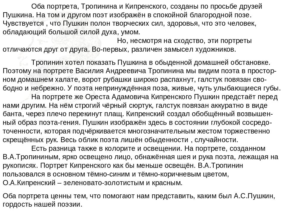 Оба портрета, Тропинина и Кипренского, созданы по просьбе друзей Пушкина. На...