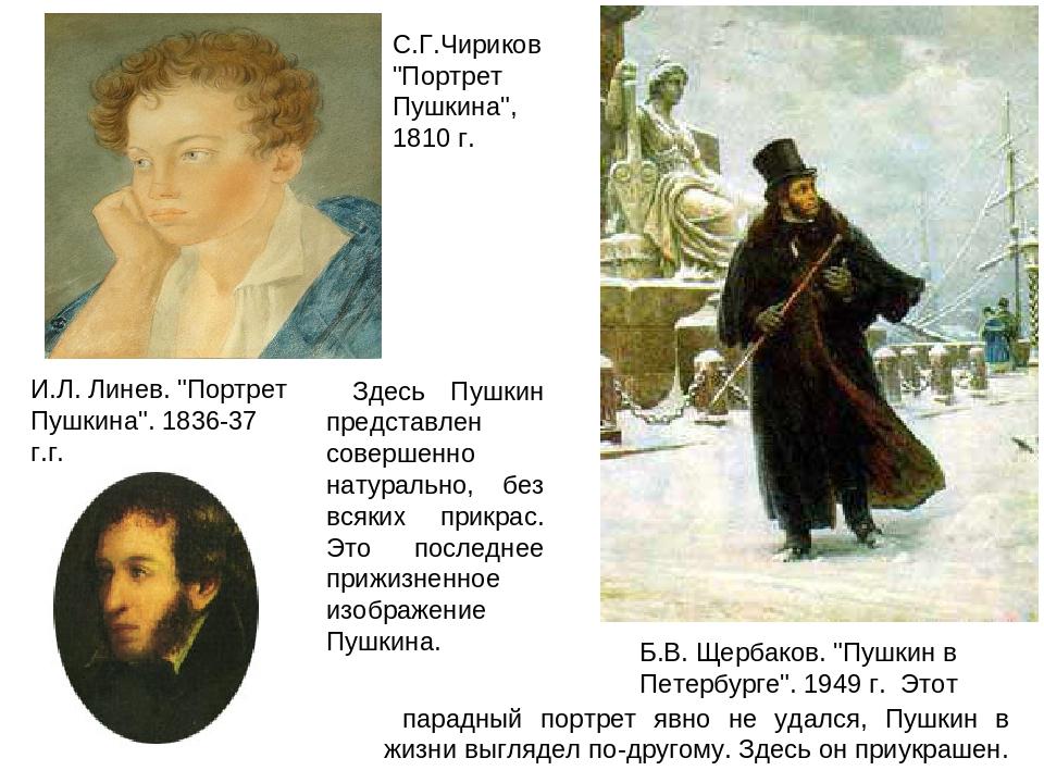 """И.Л. Линев. """"Портрет Пушкина"""". 1836-37 г.г. Б.В. Щербаков. """"Пушкин в Петербур..."""