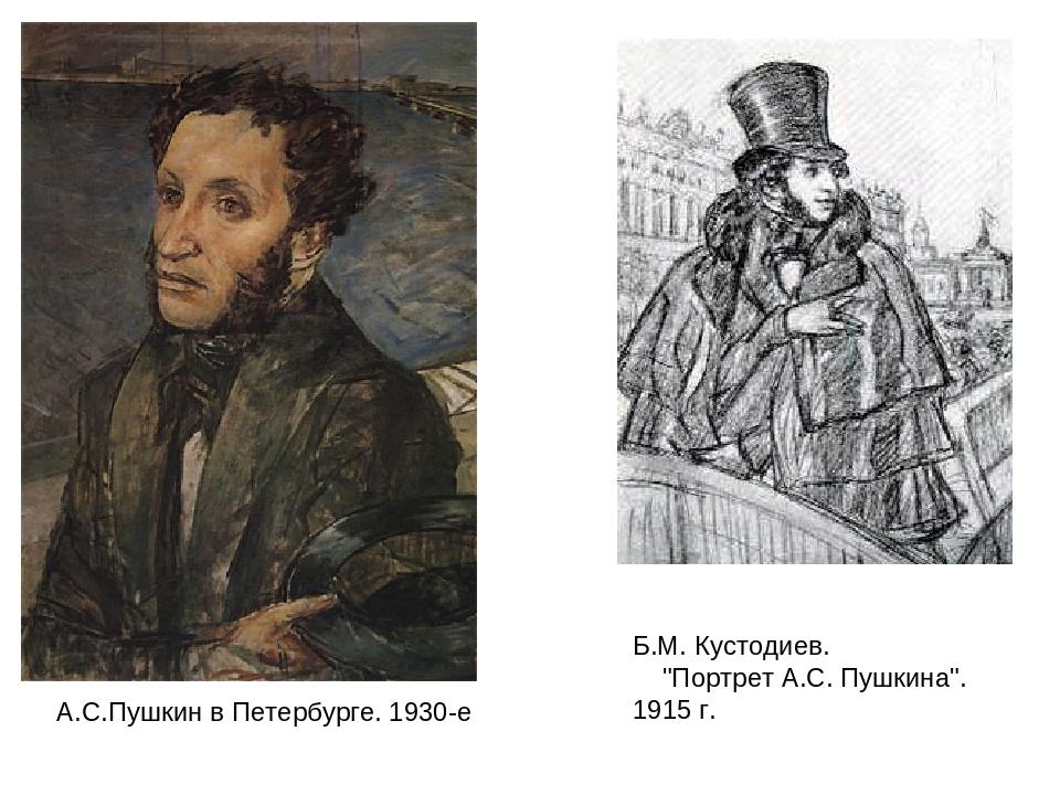 "А.С.Пушкин в Петербурге. 1930-е Б.М. Кустодиев. ""Портрет А.С. Пушкина"". 1915 г."