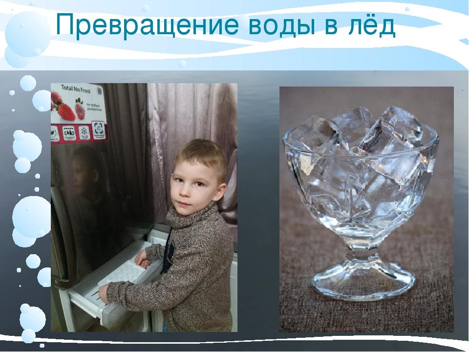 Картинки как вода превращается в лед