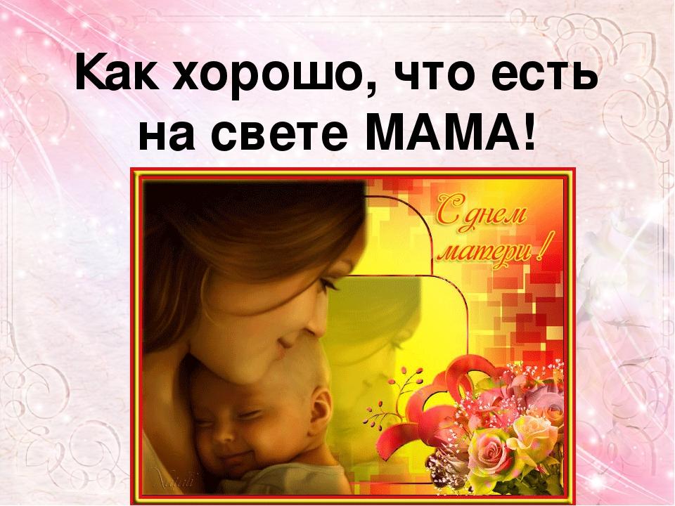картинки всех мам на свете некоторых