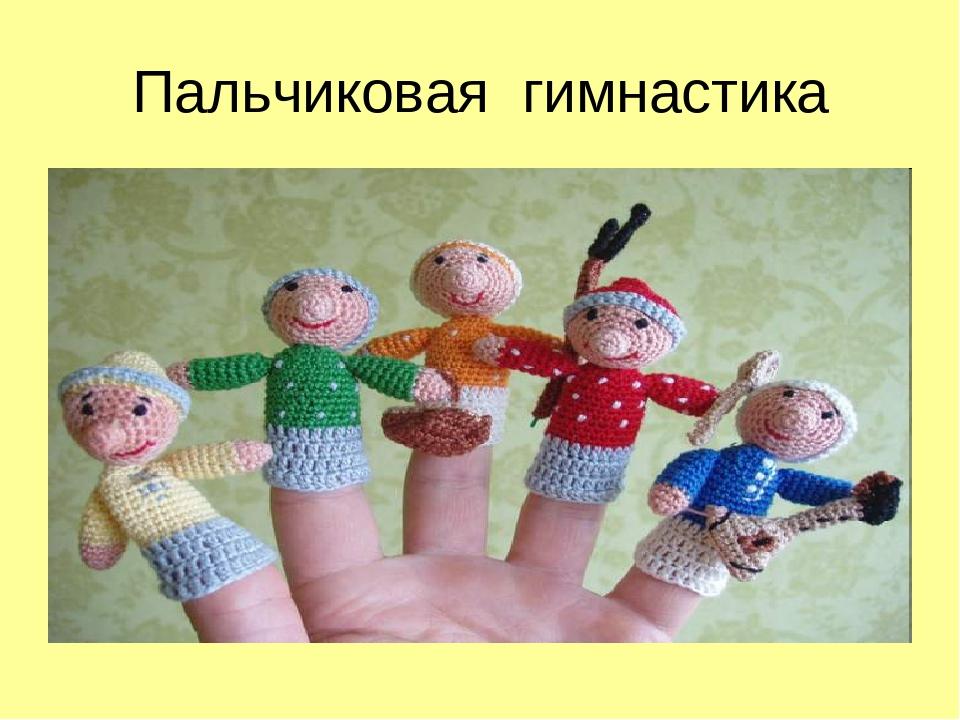 Пальчиковая гимнастика