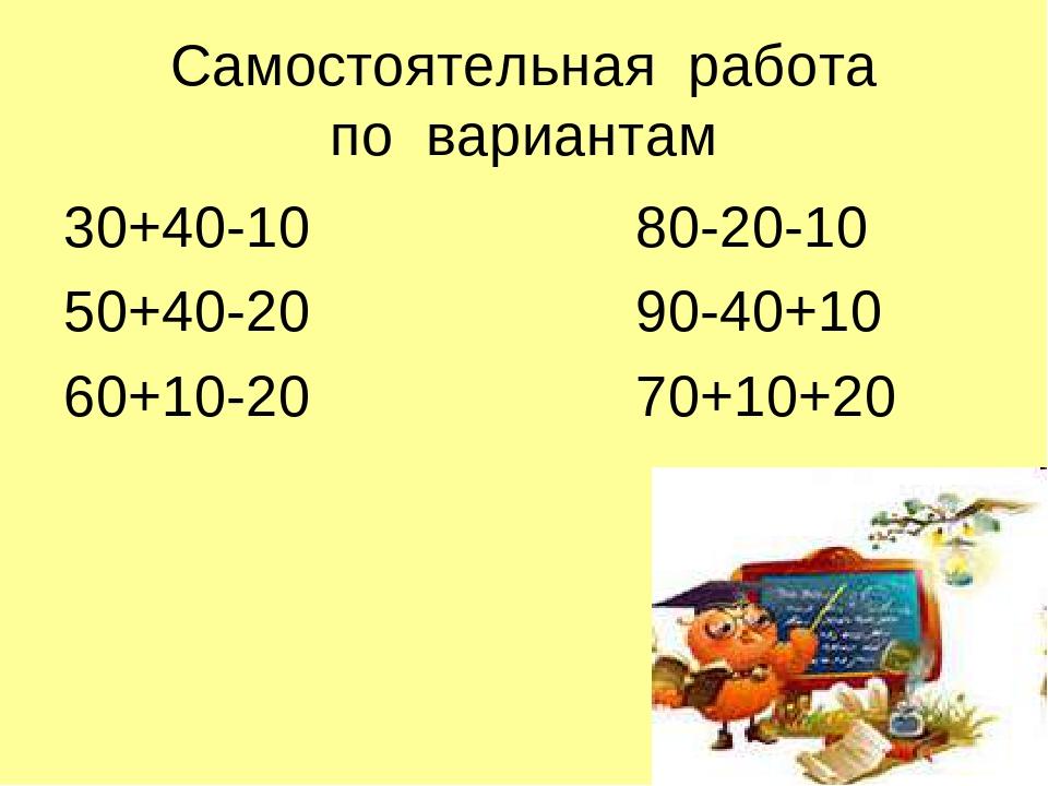 Самостоятельная работа по вариантам 30+40-10 80-20-10 50+40-20 90-40+10 60+10...