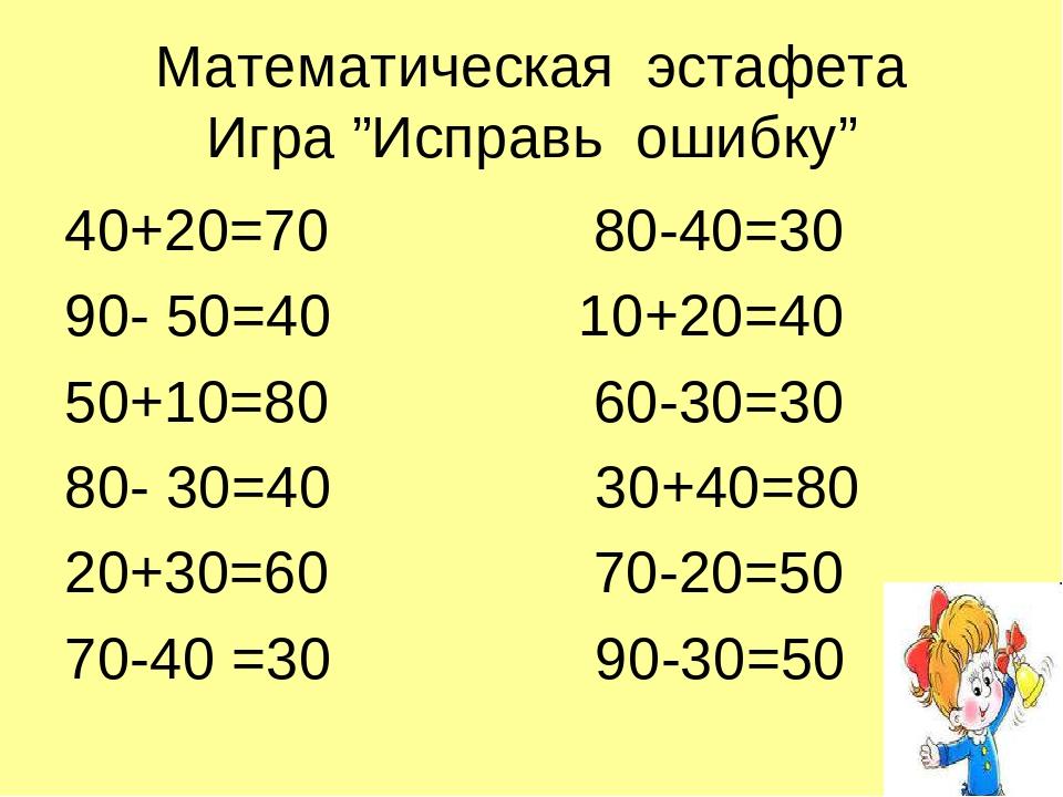 """Математическая эстафета Игра """"Исправь ошибку"""" 40+20=70 80-40=30 90- 50=40 10+..."""