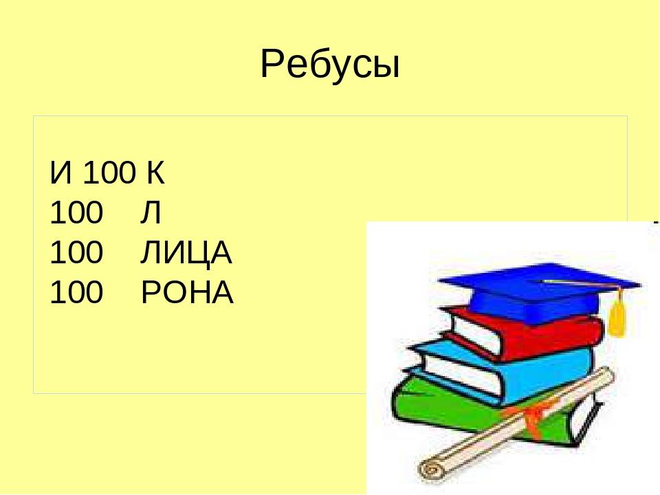 Ребусы И 100 К 100 Л 100 ЛИЦА 100 РОНА