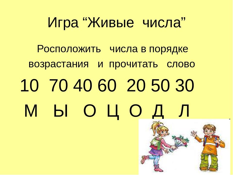 """Игра """"Живые числа"""" Росположить числа в порядке возрастания и прочитать слово..."""