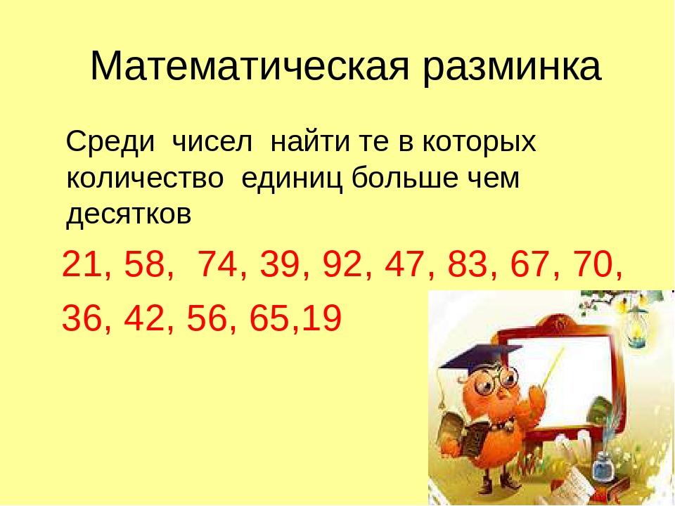Математическая разминка Среди чисел найти те в которых количество единиц боль...