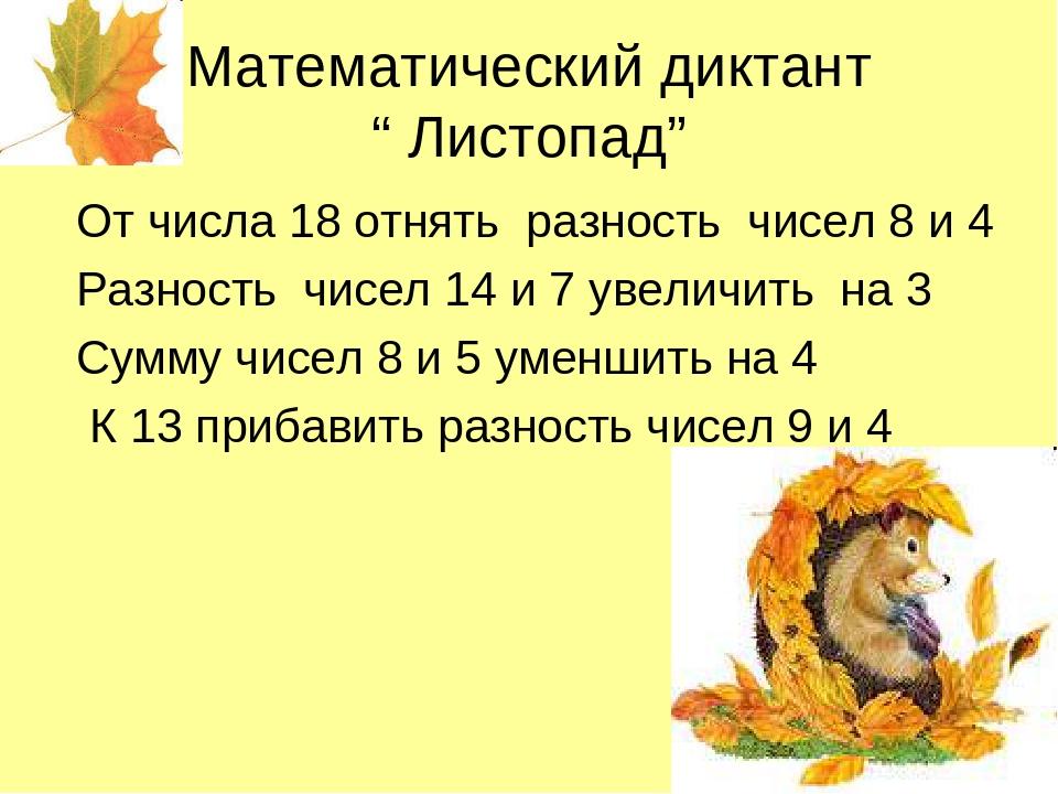 """Математический диктант """" Листопад"""" От числа 18 отнять разность чисел 8 и 4 Ра..."""