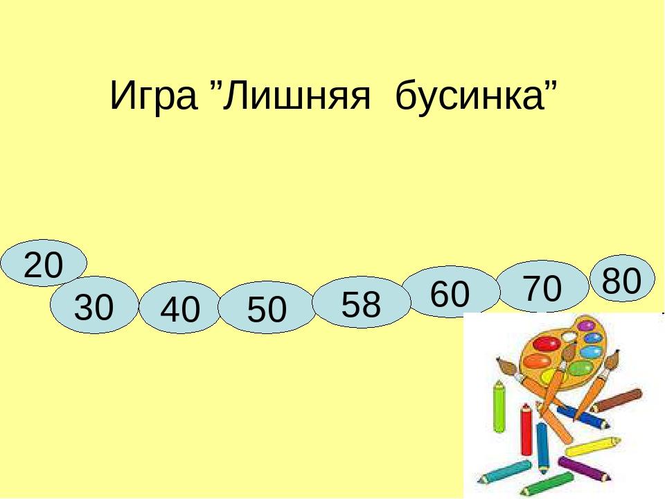 "Игра ""Лишняя бусинка"" 70 60 40 50 58 30 80 20"