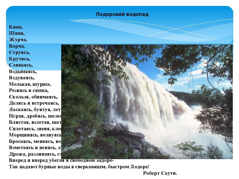 Лодорский водопад Кипя, Шипя, Журча, Ворча, Струясь, Крутясь, Сливаясь, Взды...