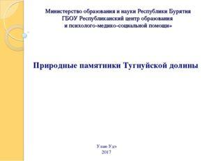 Министерство образования и науки Республики Бурятия ГБОУ Республиканский цент