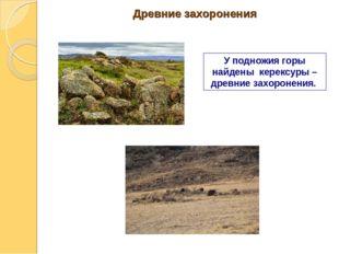 Древние захоронения У подножия горы найдены керексуры – древние захоронения.