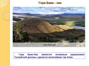 Гора Баин - хан Гора Баин-Хан является основным украшением Тугнуйской долины,