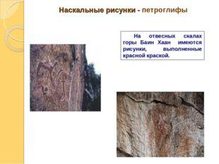 Наскальные рисунки - петроглифы На отвесных скалах горы Баин Хаан имеются рис
