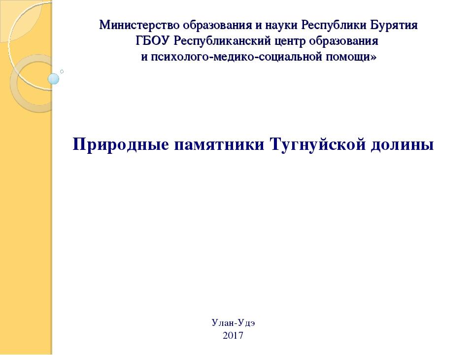 Министерство образования и науки Республики Бурятия ГБОУ Республиканский цент...