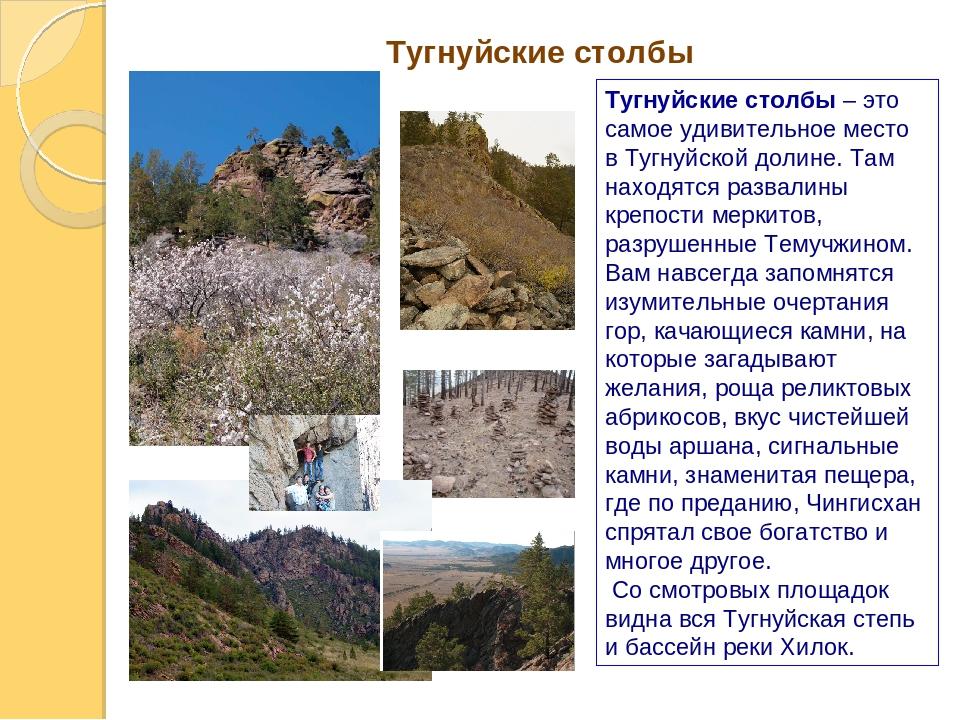 Тугнуйские столбы Тугнуйские столбы – это самое удивительное место в Тугнуйск...