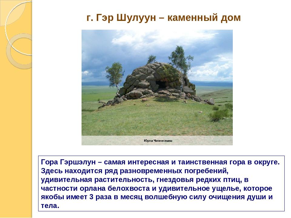 г. Гэр Шулуун – каменный дом Гора Гэршэлун – самая интересная и таинственная...