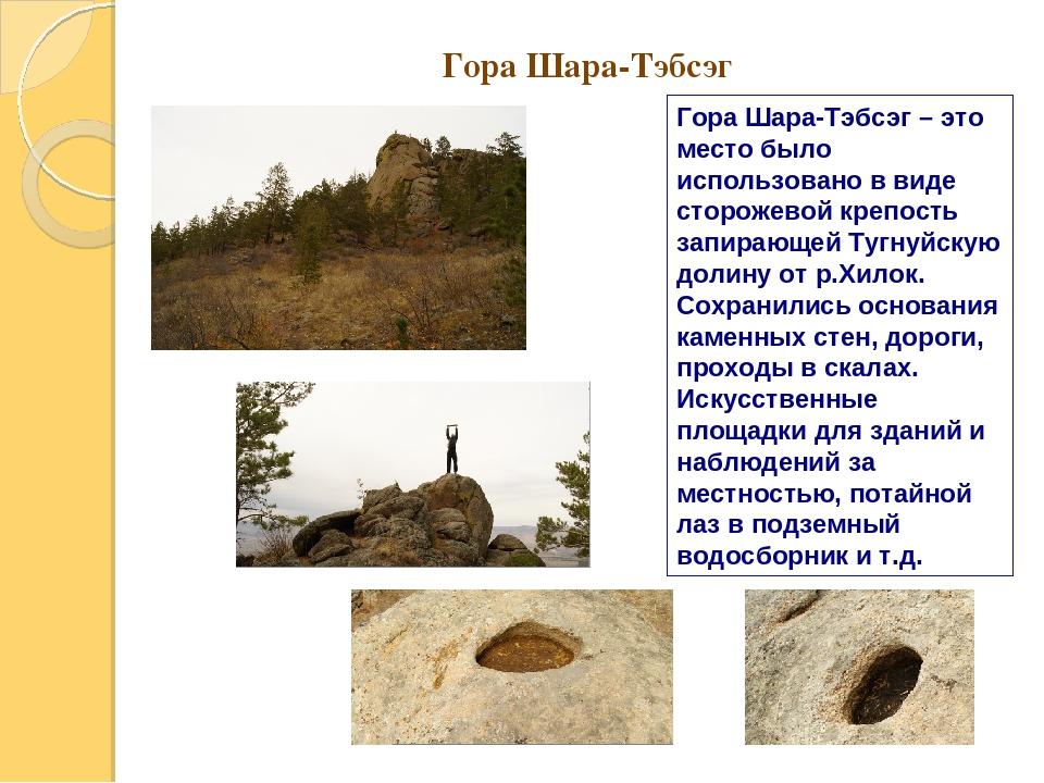 Гора Шара-Тэбсэг Гора Шара-Тэбсэг – это место было использовано в виде сторож...