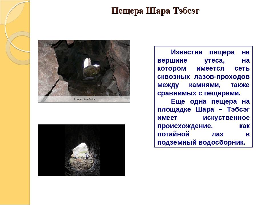 Пещера Шара Тэбсэг Известна пещера на вершине утеса, на котором имеется сеть...