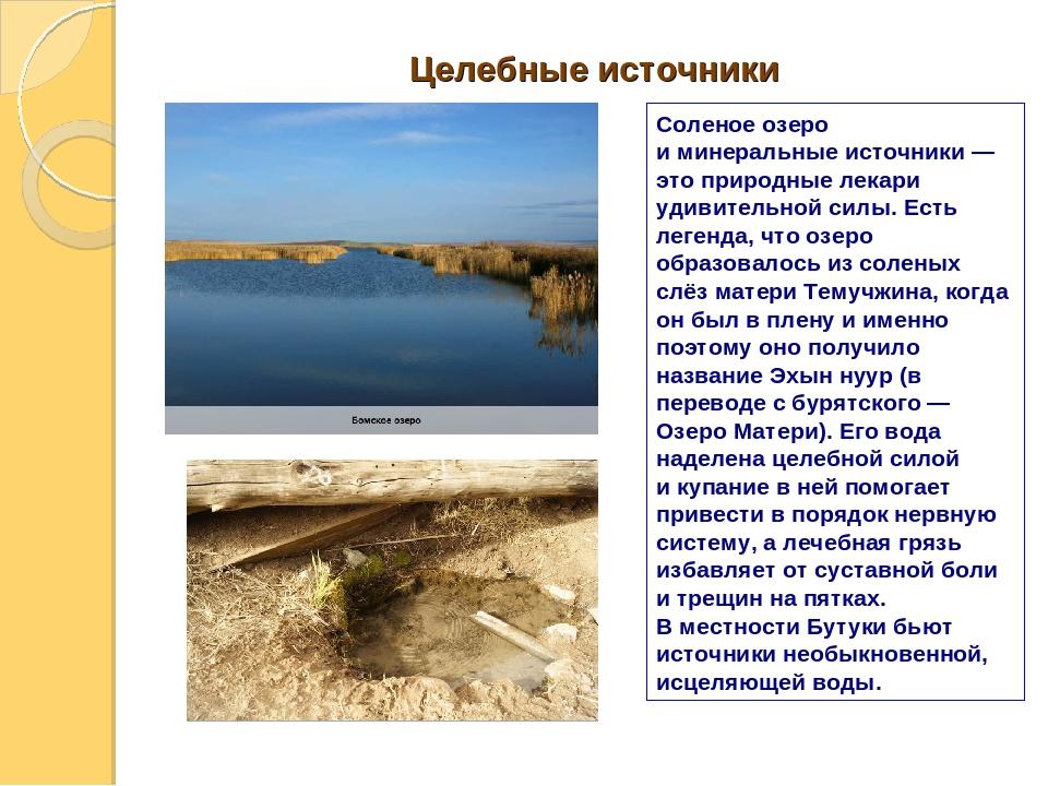 Целебные источники Соленое озеро иминеральные источники— этоприродные лека...
