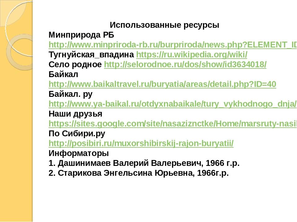 Использованные ресурсы Минприрода РБ http://www.minpriroda-rb.ru/burpriroda/n...