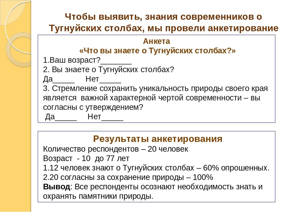 Чтобы выявить, знания современников о Тугнуйских столбах, мы провели анкетиро...