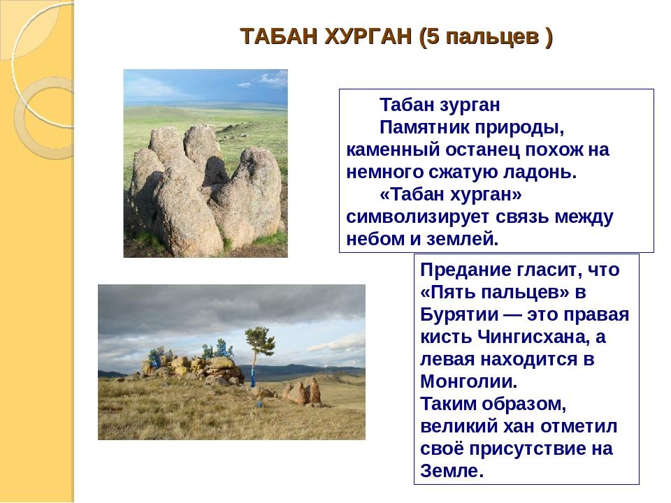ТАБАН ХУРГАН (5 пальцев ) Табан зурган Памятник природы, каменный останец пох...