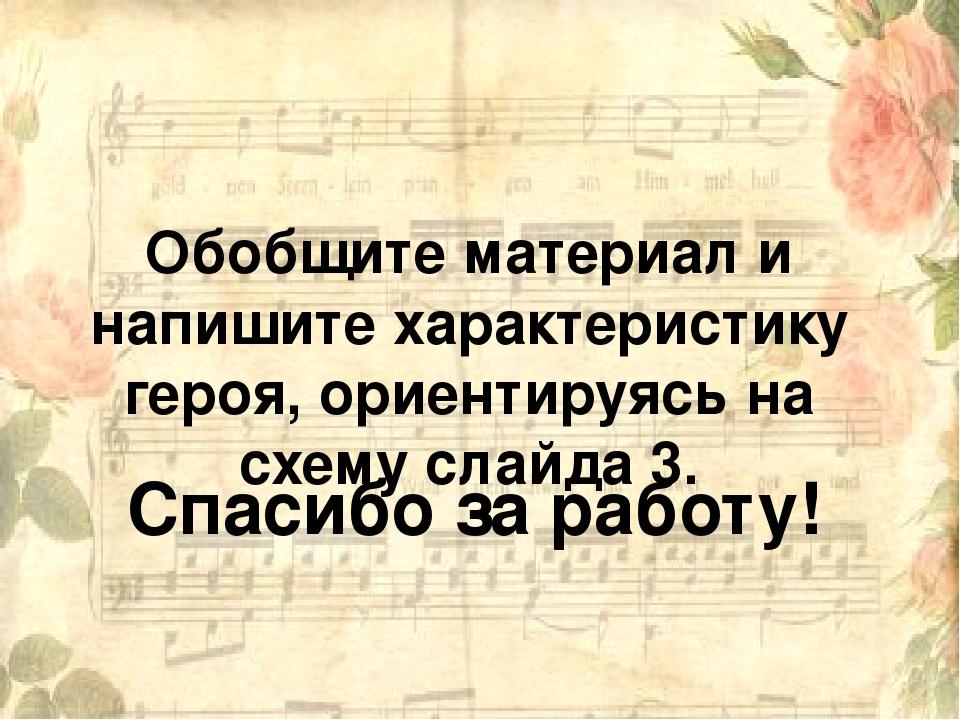 характеристика эвелины слепой музыкант