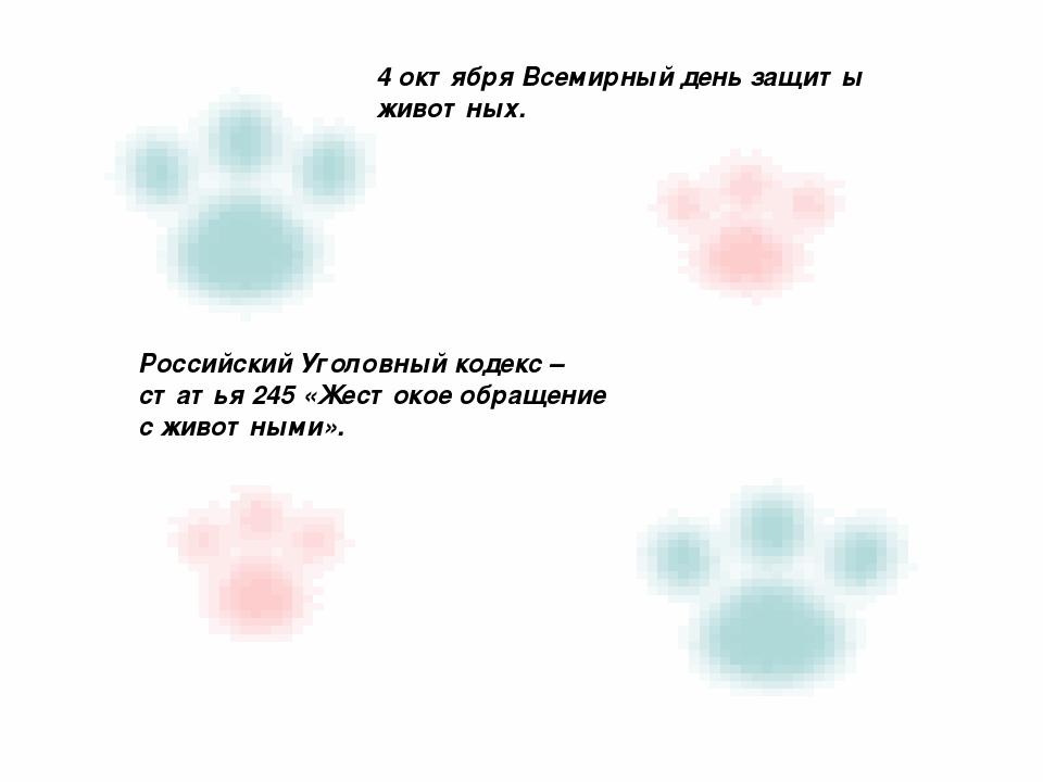 4 октября Всемирный день защиты животных. Российский Уголовный кодекс – стать...