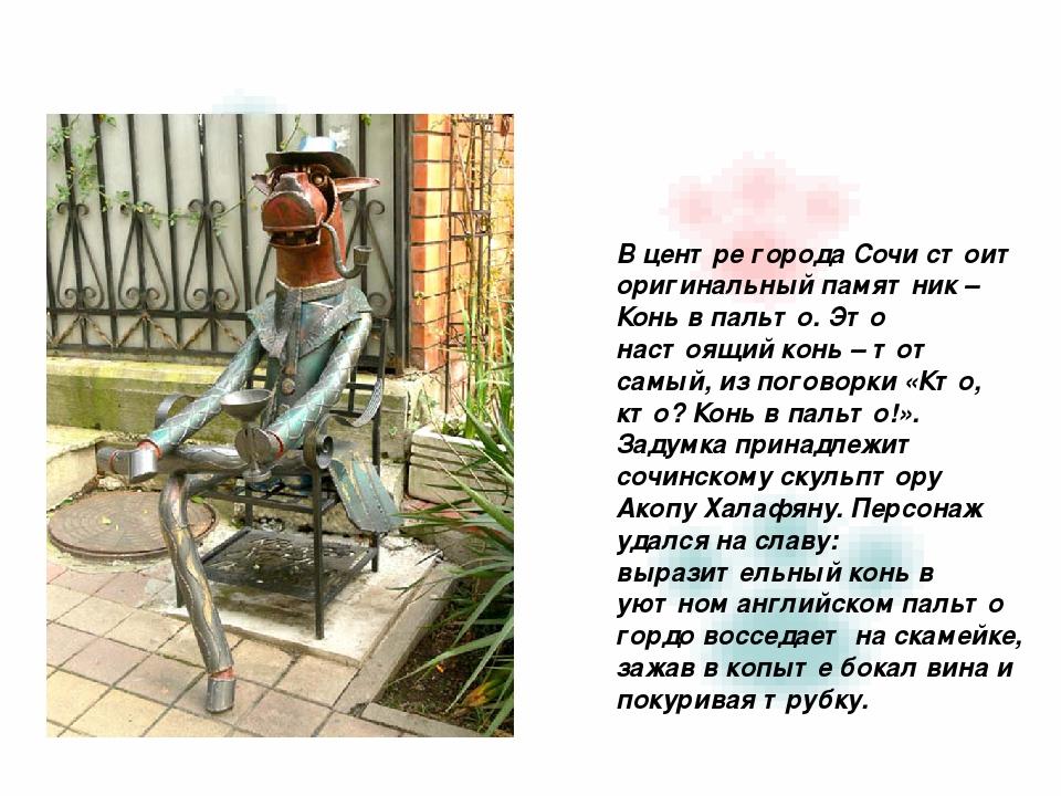В центре города Сочи стоит оригинальный памятник – Конь в пальто. Это настоящ...