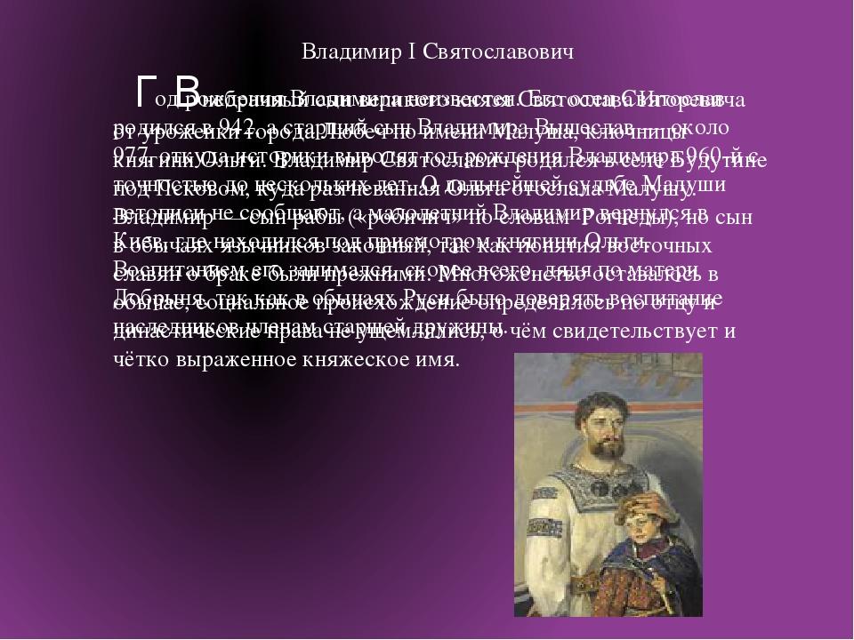Владимир I Святославович Внебрачный сын великого князя Святослава Игоревича о...