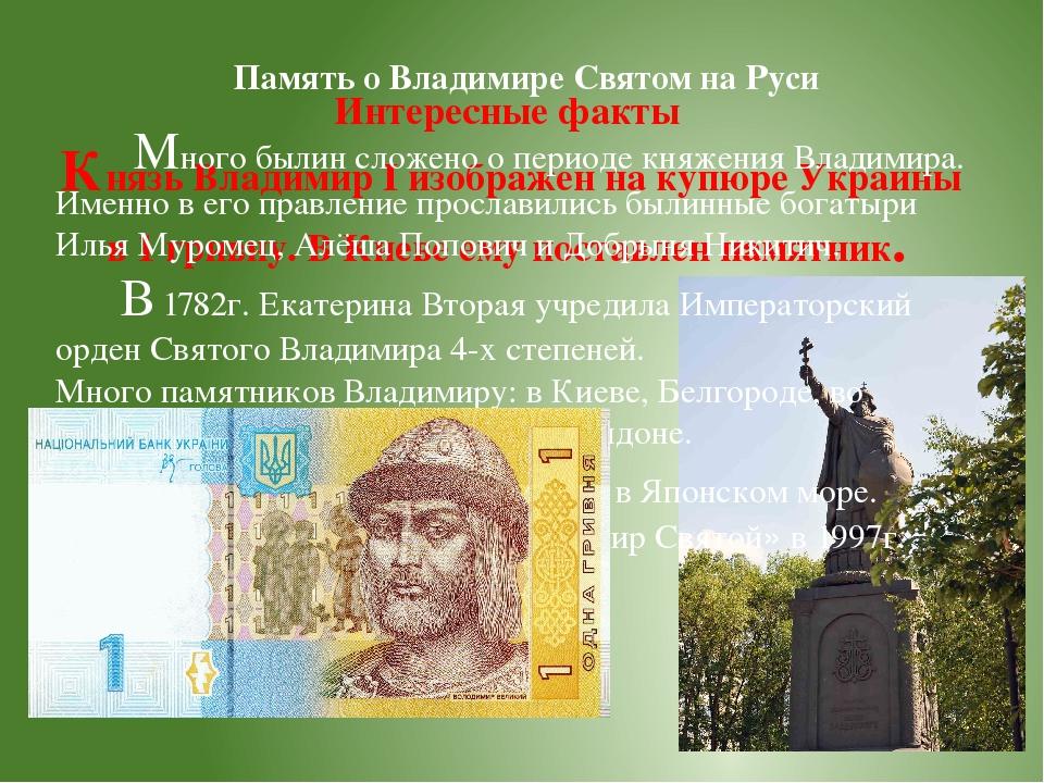 Интересные факты Князь Владимир I изображен на купюре Украины в 1 гривну. В К...