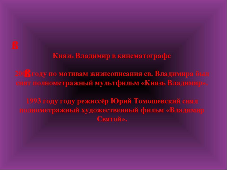 Князь Владимир в кинематографе 2006 году по мотивам жизнеописания св. Владими...