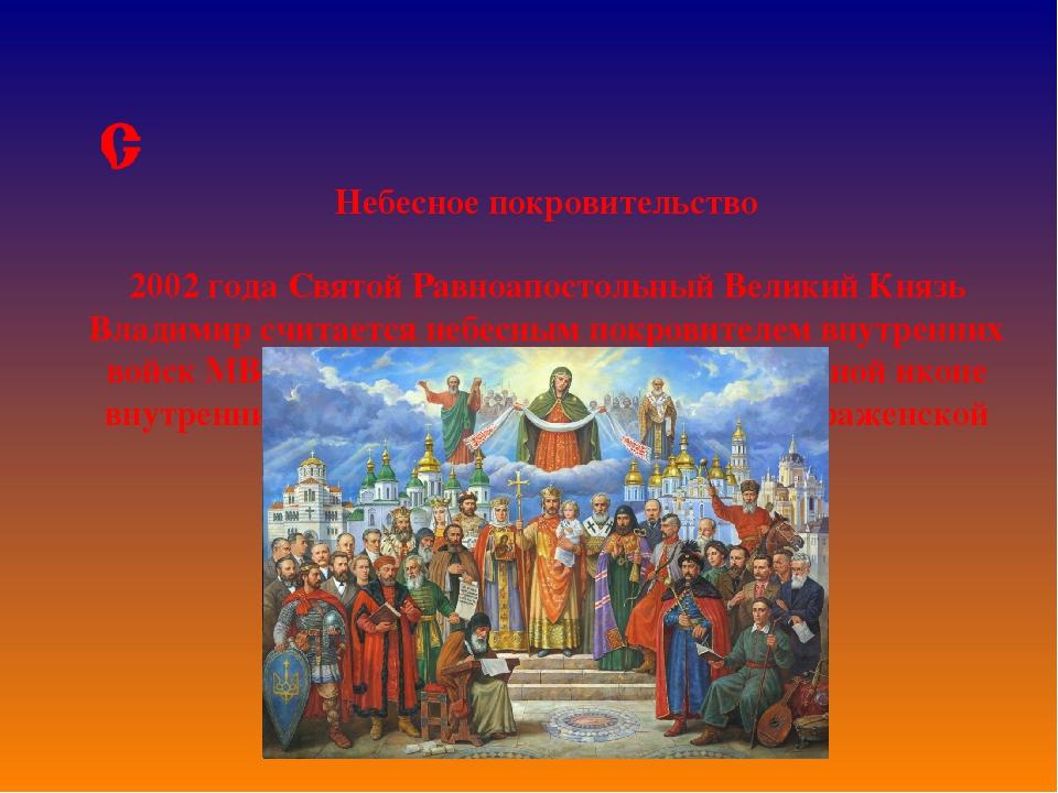Небесное покровительство 2002 года Святой Равноапостольный Великий Князь Влад...