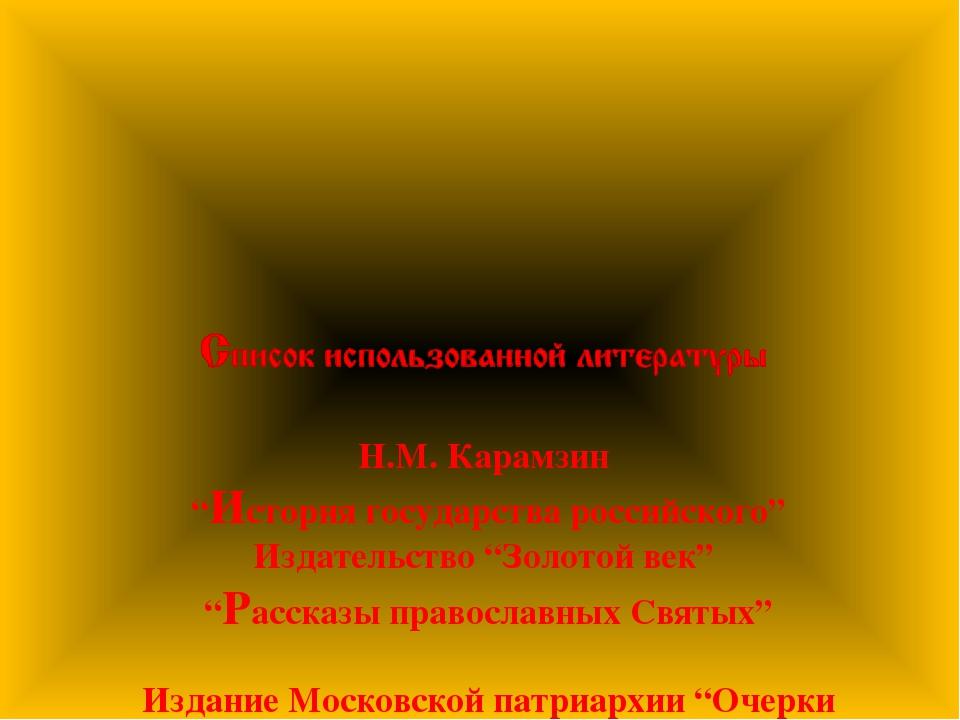 """Н.М. Карамзин """"История государства российского"""" Издательство """"Золотой век"""" """"..."""