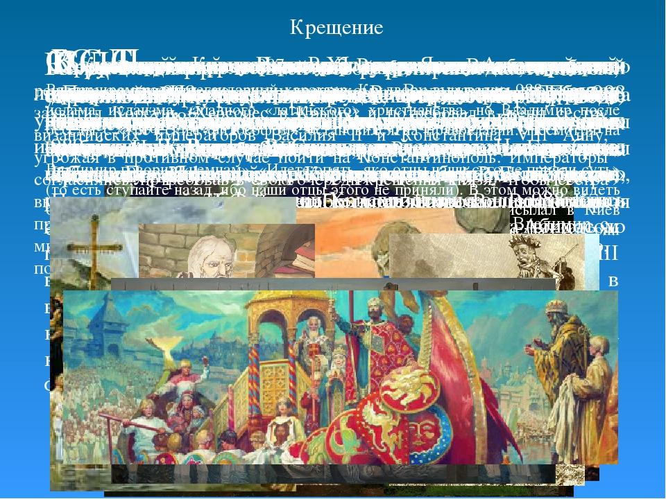 Крещение Летописное повествование о «выборе вер» («испытании вер») Владимиро...