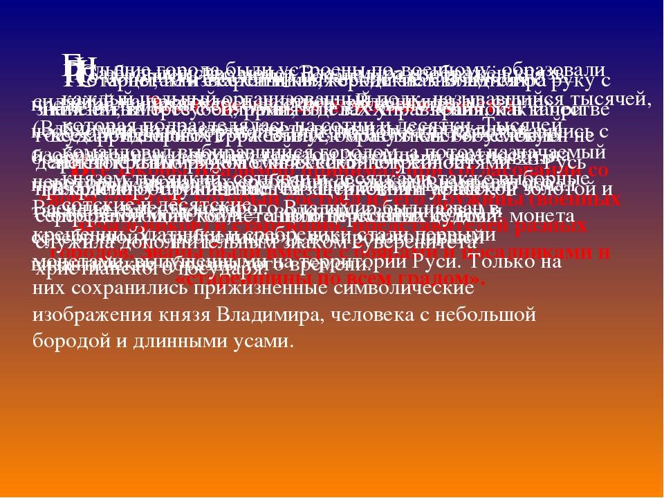 Законодательство и чеканка монеты  Все законы Владимир принимал при согласов...