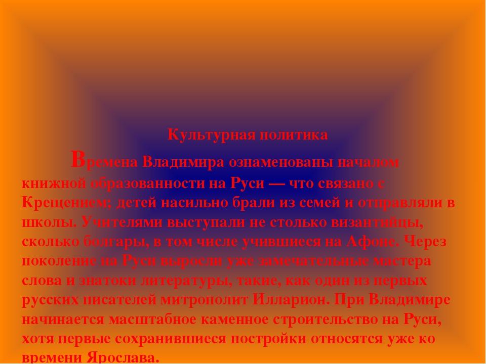 Культурная политика Времена Владимира ознаменованы началом книжной образован...