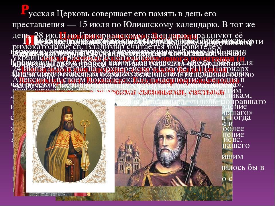 Церковное почитание Владимира очных данных о начале церковного почитания (и...