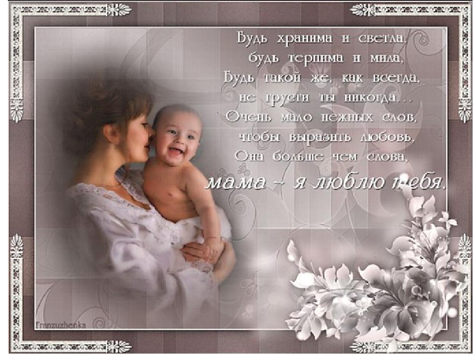 самая трогательная картинка ко дню матери сётокан преобладают длинные