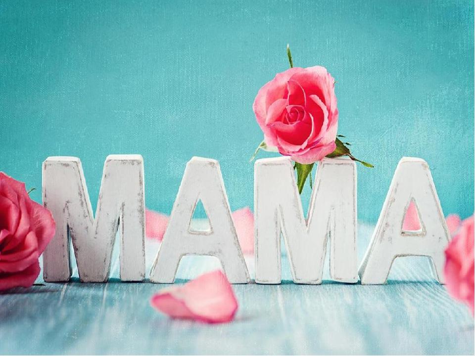 Праздником, картинки с надписью мамы