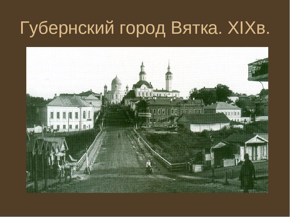 Губернский город Вятка. XIXв.